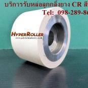 White CR Roller